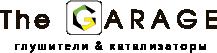 The GARAGE Глушители Логотип