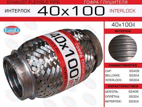 Гофра глушителя интерлок усиленная 40x100il EuroEx