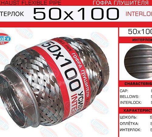 Гофра глушителя 50x100il EuroEx усиленная