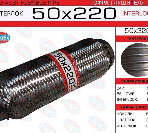 Гофра глушителя 50x220 усиленная EuroEx